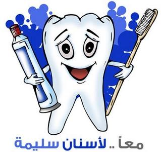 كيف نحافظ على سلامة الأسنان